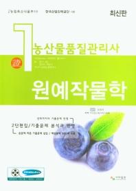 농산물품질관리사 1차 원예작물학