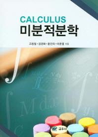 Calculus(미분적분학)