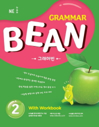 Grammar Bean. 2 With Workbook