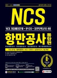 All-New 항만공사 통합편 NCS기출예상문제 + 한국사 + 실전모의고사 4회(2021)