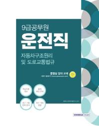 운전직 자동차구조원리 및 도로교통법규(9급 공무원)(2021)