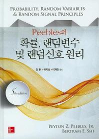 Peebles의 확률 랜덤변수 및 랜덤 신호 원리