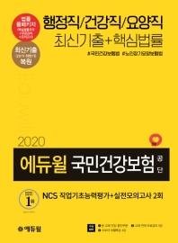 에듀윌 국민건강보험공단 NCS 직업기초능력평가+실전모의고사 2회(2020)