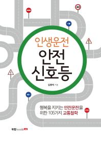 인생운전 안전신호등