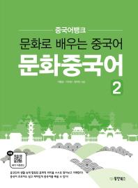중국어뱅크 문화중국어. 2