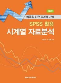 SPSS 활용 시계열 자료분석