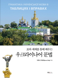 표와 예제를 통해 배우는 우크라이나어 문법