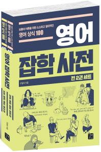 영어 잡학 사전 세트