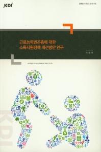 근로능력빈곤층에 대한 소득지원정책 개선방안 연구