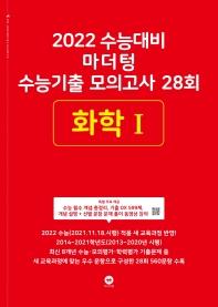 마더텅 고등 화학1 수능기출 모의고사 28회(2021)(2022 수능대비)