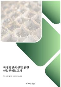국내외 종자산업 관련 산업분석보고서