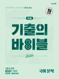 고등 국어 문학 기출문제집(2021)(2022 수능대비)