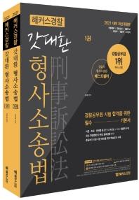 해커스경찰 갓대환 형사소송법 기본서 세트(2021)