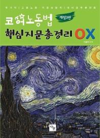 코어 노동법 핵심지문총정리OX