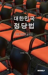 대한민국 정당법 : 교양 법령집 시리즈