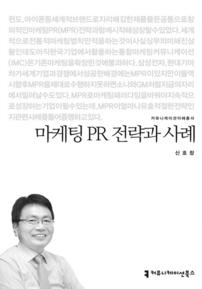 마케팅 PR 전략과 사례 (커뮤니케이션이해총서)