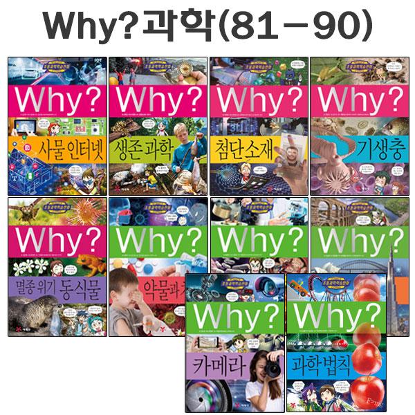 [증강개정판포함][셀카봉및링거치대증정][예림당] why 와이 과학 학습만화 81번-90번
