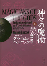 神#の魔術 失われた古代文明の叡智 下
