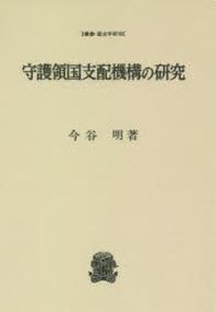 守護領國支配機構の硏究