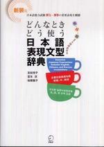 日本語表現文型辭典 新裝版