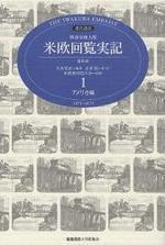 特命全權大使米歐回覽實記 現代語譯 1 THE IWAKURA EMBASSY 1871-1873 普及版