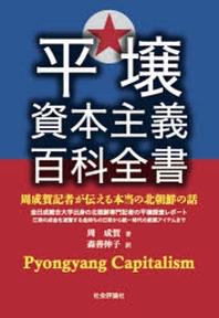 平壤資本主義百科全書 周成賀記者が傳える本當の北朝鮮の話