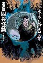 東海道四谷怪談 日本の妖異