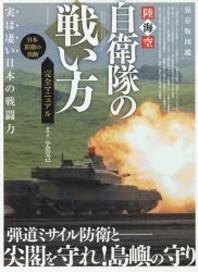 陸海空自衛隊の戰い方完全マニュアル 實は凄い日本の戰鬪力
