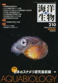 海洋と生物 210