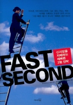 FAST SECOND