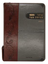 NEW 빅슬림 굿데이성경(자주/회색)(지퍼식)(반달색인)(주석(단색))(새찬송가합본)