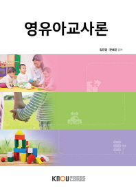 영유아교사론(2학기, 워크북포함)
