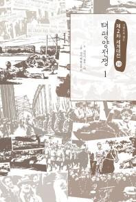 그림으로 읽는 제2차 세계대전. 10: 태평양전쟁(1)