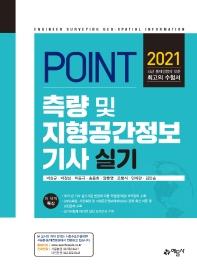 Point 측량 및 지형공간정보기사 실기(2021)