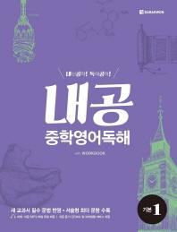 내공 중학영어독해 기본. 1