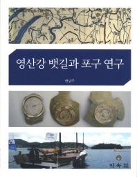 영산강 뱃길과 포구 연구