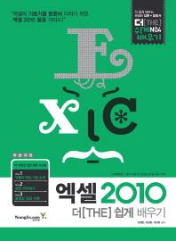 엑셀 2010 더 쉽게 배우기