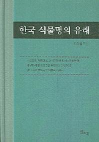 한국 식물명의 유래