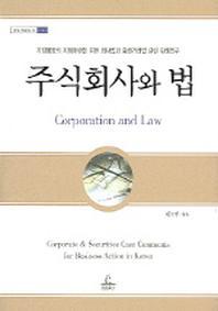 주식회사와 법 (청림법률총서 1)