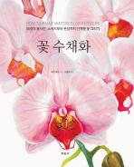 꽃 수채화(스프링)