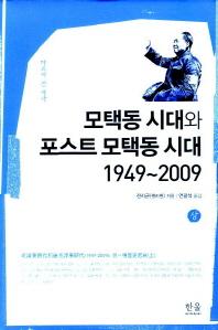 모택동 시대와 포스트 모택동 시대 1949-2009(상)