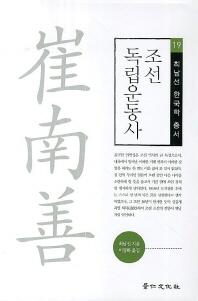 조선 독립운동사