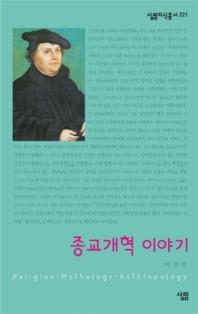종교개혁 이야기