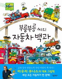 부릉부릉 씨의 자동차 백과