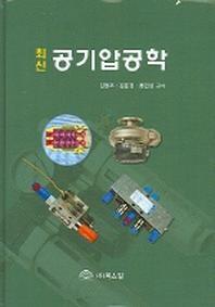 공기압공학 (최신)
