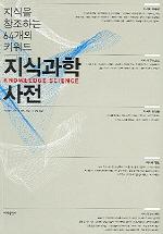 지식과학 사전