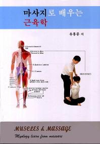 마사지로 배우는 근육학