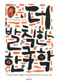 더 발칙한 한국학