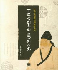 조선 성리학의 순교자 송자