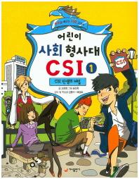 어린이 사회 형사대 CSI. 1: CSI 탄생의 비밀